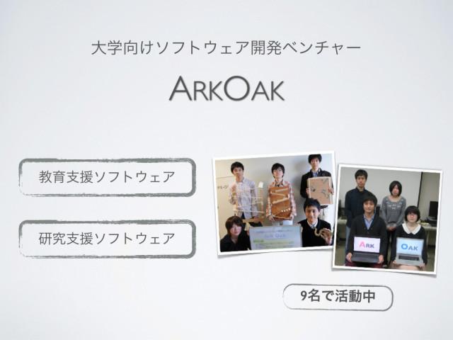 20140306_ArkOak成果報告会.002